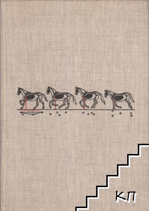 Die Gestalt des Tieres: Lehr- u. Handbuch d. Künstleranatomie typischer Landsäugetiere