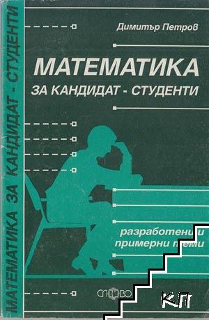 Математика за кандидат-студенти