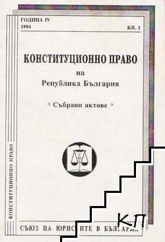 Конституционно право на Република България. Книга 3