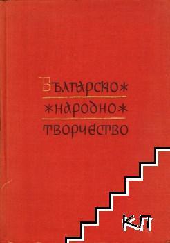 Българско народно творчество в тринадесет тома. Том 7: Семейно-битови песни