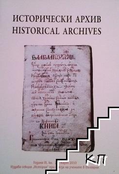 Исторически архиви. Кн. 21 / 2010