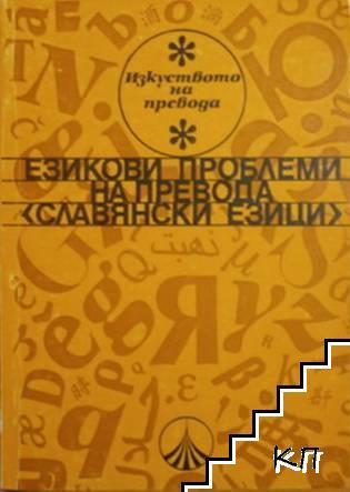 Езикови проблеми на превода - славянски езици