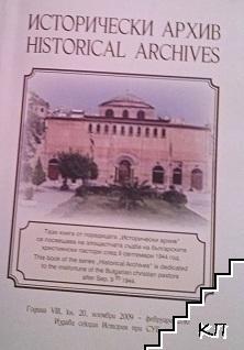 Исторически архиви. Кн. 20 / 2010