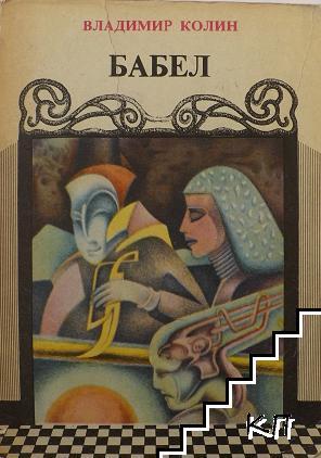 Бабел
