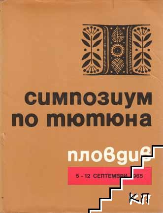 Симпозиум по тютюна. Пловдив, 5-12 септември 1965