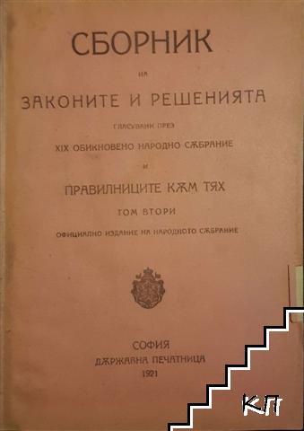 Сборник на законите и решенията, гласувани през XIX обикновено народно събрание и правилниците към тях. Том 2 (Допълнителна снимка 1)