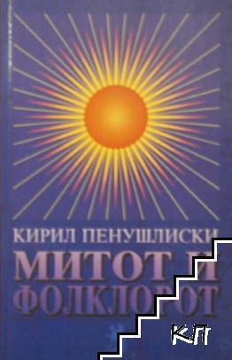 Митот и фолклорот