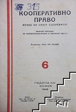 Кооперативно право. Бр. 6 / 1946