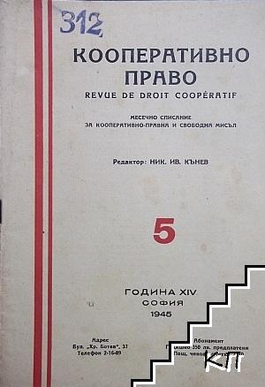 Кооперативно право. Бр. 5 / 1945