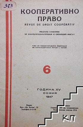 Кооперативно право. Бр. 6 / 1947