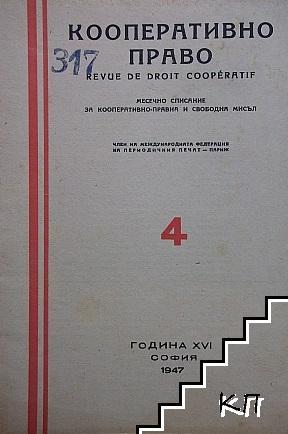 Кооперативно право. Бр. 4 / 1947