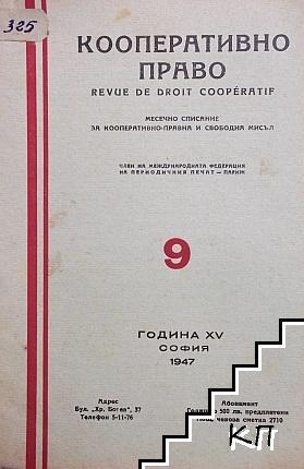 Кооперативно право. Бр. 9 / 1947