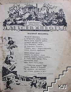 Детски животъ. Кн. 4 / 1943