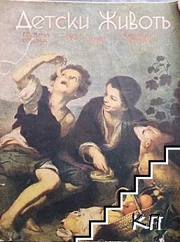 Детски животъ. Кн. 2 / 1936-1937