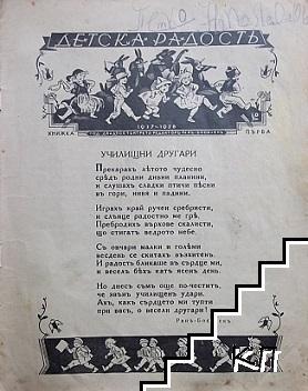 Детска радостъ. Кн. 1 / 1937-1938