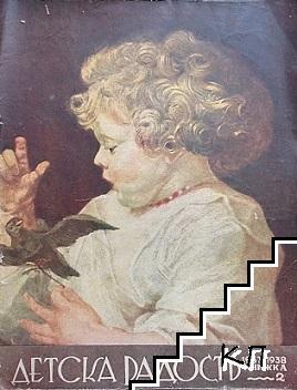 Детска радость. Кн. 2 / 1937-1938