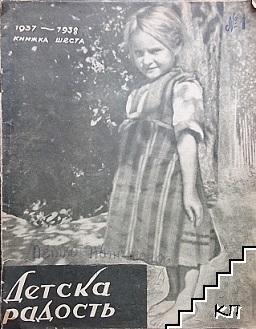 Детска радость. Кн. 6 / 1937-1938