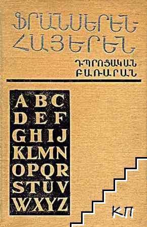 Dictionnaire scolaire français-arménien