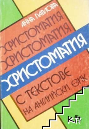 Христоматия с текстове на английски език