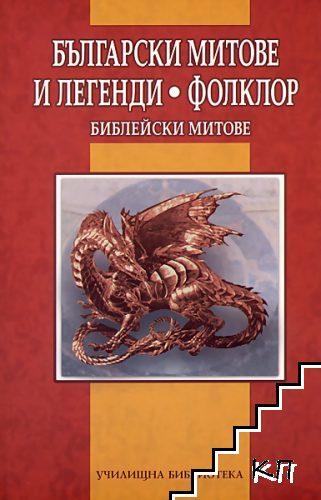 Български митове и легенди. Фолклор
