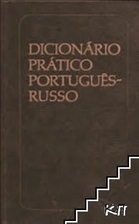 Dicionario pratico portugues-russo