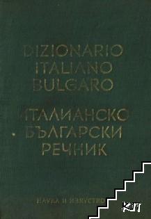 Dizionario Italiano-Bulgaro / Италианско-български речник