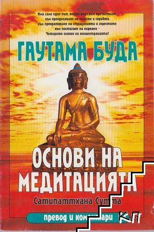 Основи на медитацията