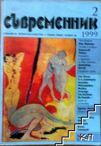 Съвременник. Бр. 2 / 1999