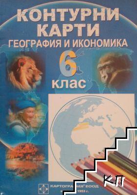 Контурни карти по география и икономика за 6. клас