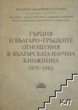 Гърция и българо-гръцките отношения в българската научна книжнина 1878-1980