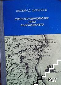 Южното черноморие през Възраждането