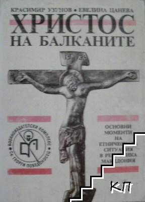Христос на Балканите