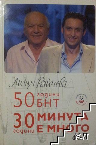 50 години БНТ. 30 години Минута е много
