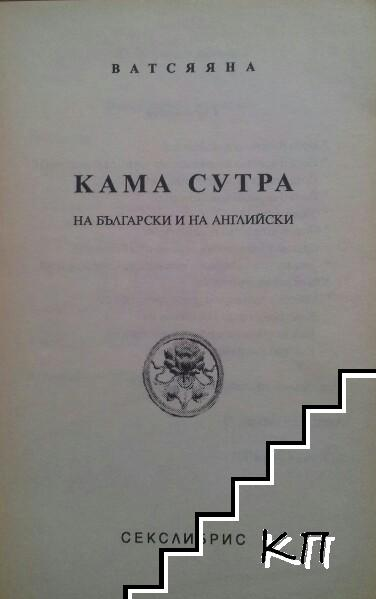 Кама Сутра (Допълнителна снимка 2)