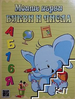 Моите първи букви и числа
