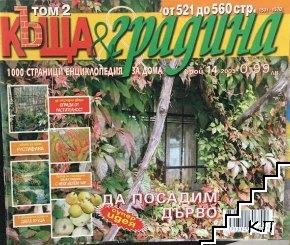 Къща и градина. Бр. 14 / 2009
