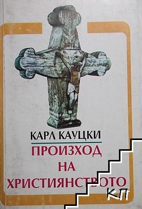 Произход на християнството