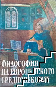 Философия на европейското средновековие