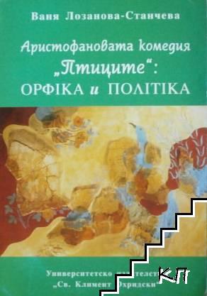 """Аристофановата комедия """"Птиците"""": Oρфικа и пοлιτικа"""