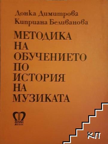 Методика на обучението по история на музиката