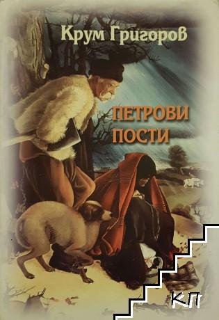 Петрови пости