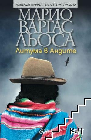 Литума в Андите