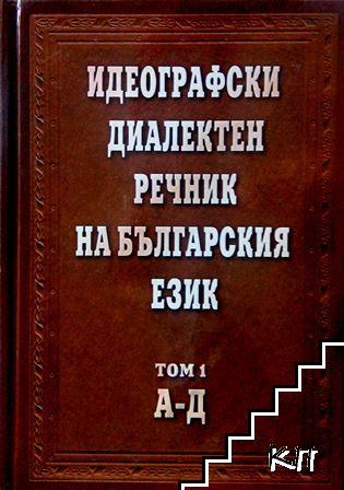 Идеографски диалектен речник на българския език. Том 1: А-Д
