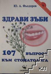 Здрави зъби. 107 въпроса към стоматолога
