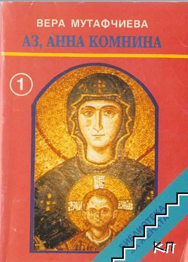 Аз, Анна Комнина