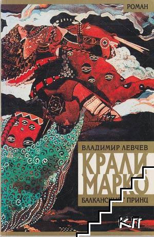 Крали Марко - Балканският принц