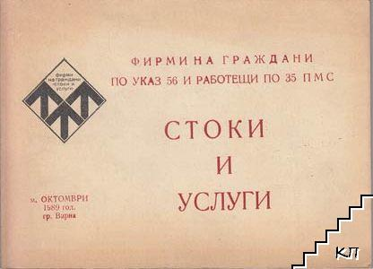 Каталог. Фирми на граждани по указ 56 и работещи по 35-то постановление на Министерски съвет. Стоки и услуги