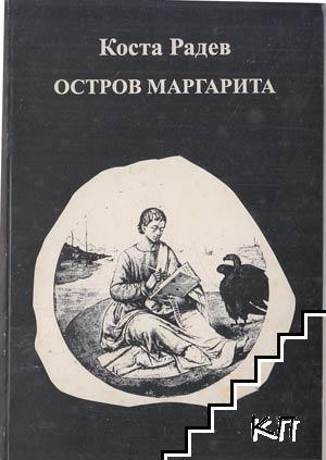Остров Маргарита