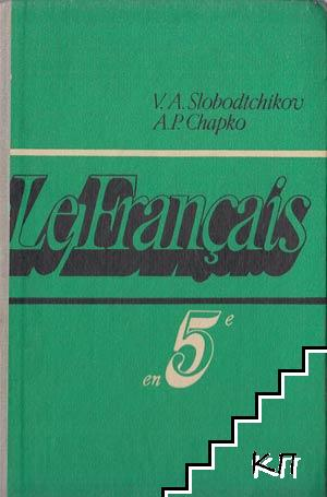 Le Français en 5e / Французкий язык для 5. класса