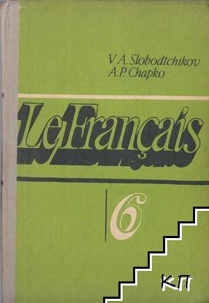 Le Français en 6e / Французкий язык для 6. класса